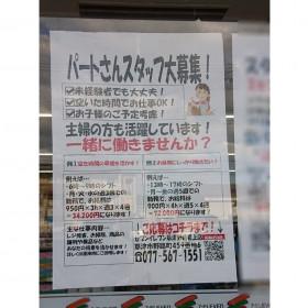 セブン-イレブン 草津野路老上店