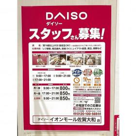 ダイソー イオンモール佐賀大和店