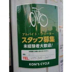 KON'S CYCLE 草津店
