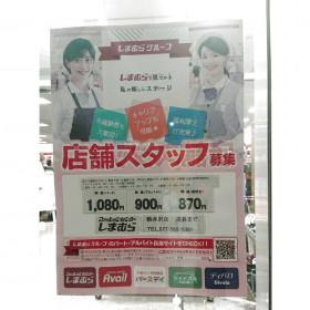 しまむら 駒井沢店