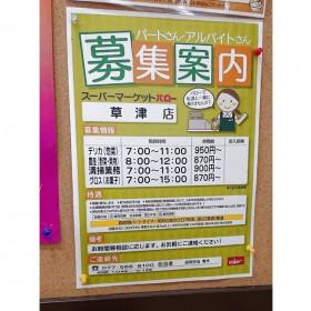 スーパーマーケットバロー 草津店