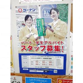 コーナンPRO 草津店