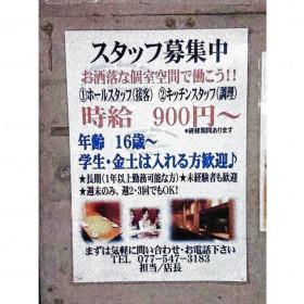 なごみ 瀬田店