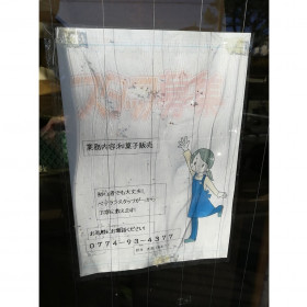 (株)花仙堂 真弓店