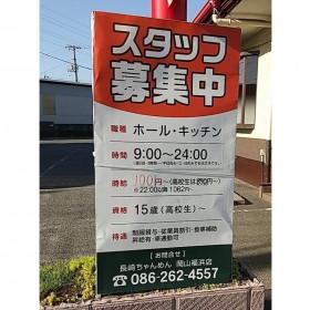 長崎ちゃんめん 岡山福浜店