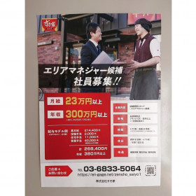 すき家 前橋大渡町店