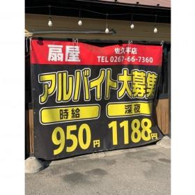 扇屋 佐久平店