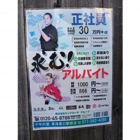 千年の宴 草津東口駅前店
