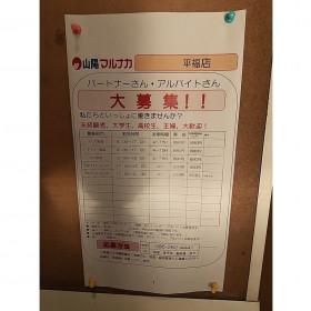 山陽マルナカ 平福店