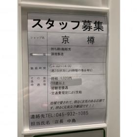 京樽 中山駅ビル店