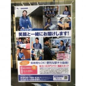 佐川急便 札幌東営業所南大通SC