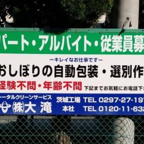 株式会社大滝 茨城工場