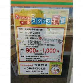 ほっかほっか亭 下中野店