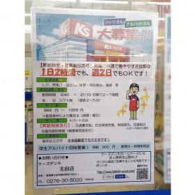 ケーズデンキ 太田店