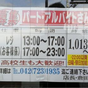 スーパー三和 栄通り中町店