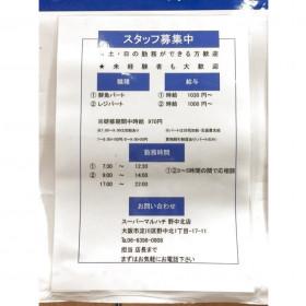 スーパーマルハチ 野中北店