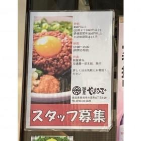 麺屋やまひで 奈良本店