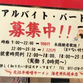 ベガスベガス狸小路二丁目店/元祖辛味噌ラーメン 札幌海老秀