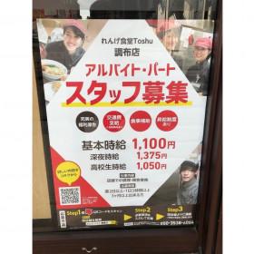 れんげ食堂 Toshu 調布店
