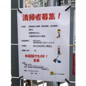 株式会社パーキングサポートセンター(NPC24H吉祥寺本町2丁目パーキング)