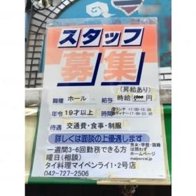 タイ料理 町田マイペンライ 2号店