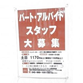 ファーストキッチン スーパービバホーム長津田店