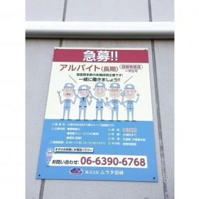 株式会社ムラタ溶研