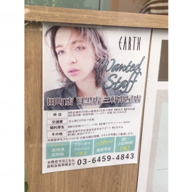 EARTH 田町店