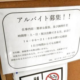 ユトリコーヒー勝山サンプラザ店