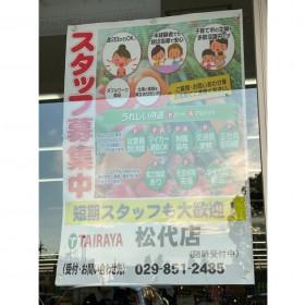TAIRAYA 松代店
