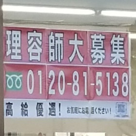 理容CUT-A 牛久店