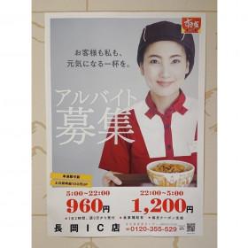 すき家 長岡IC店