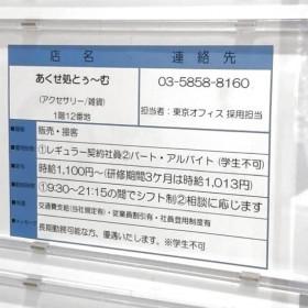 あくせ処とぅーむ 東京スカイツリータウン・ソラマチ店