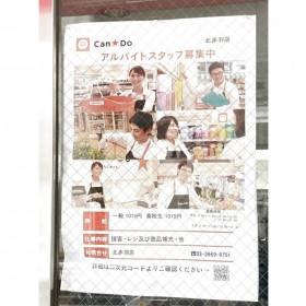 Can Do(キャンドゥ)北赤羽店