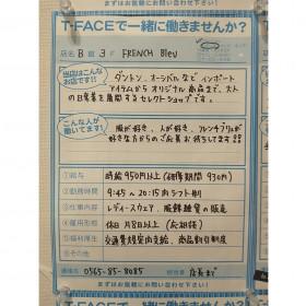 フレンチブリュ 豊田T-FACE店