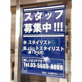 美容室Ash 志木南口店