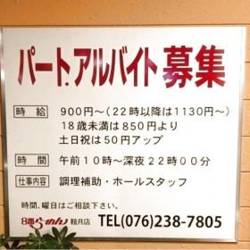 8番らーめん 鞍月店