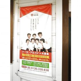 幸楽苑 東小金井店