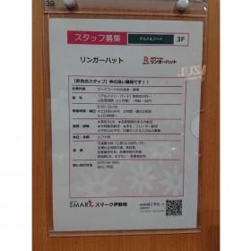 リンガーハット スマーク伊勢崎店