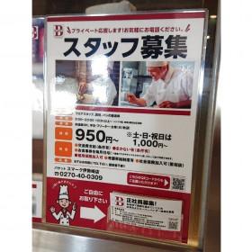 バケット スマーク伊勢崎店