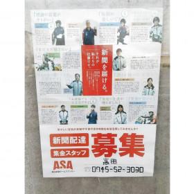 株式会社タキグチ 朝日新聞サービスアンカー 高田