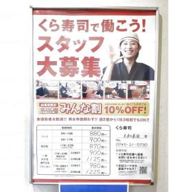 くら寿司 大和高田店