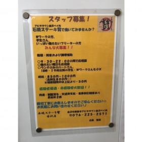 石焼ステーキ 贅 金沢店