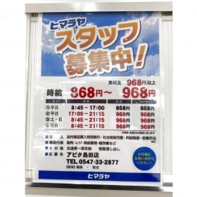 ヒマラヤスポーツ アピタ島田店