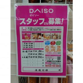 ザ・ダイソー 浜松引佐店