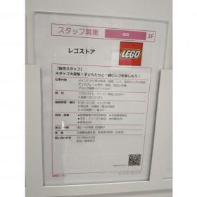 レゴ®ストア 有明ガーデン店