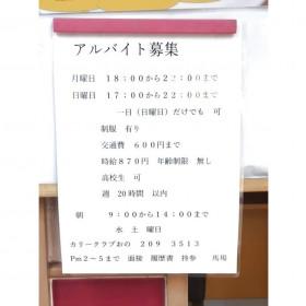 北海道カリー倶楽部おの