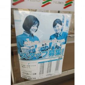 セブン-イレブン 王寺町藤井2丁目店