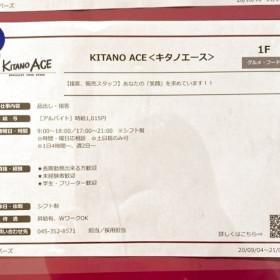 KITANO ACE(キタノエース) 港南台バーズ店