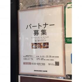 エクセルシオールカフェ 心斎橋店